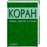 Смысловой перевод Корана на русский язык. Э. Кулиев