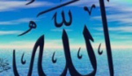 Что означает «Аллах»?