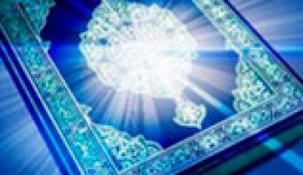Что такое Коран и в чем его феномен?
