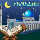 Рамадан – месяц прощения и Корана