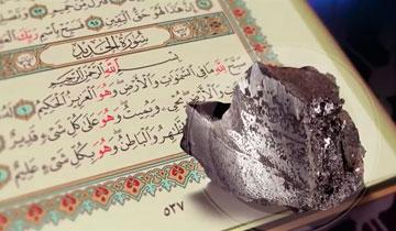 Научные феномены Корана. Железо