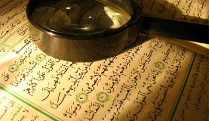 О Коране в вопросах и ответах