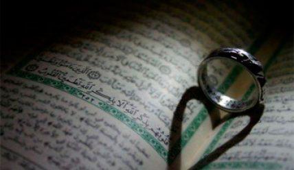 Как был собран Коран?